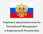 Логотип Торгпредства РФ в КР